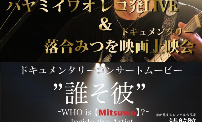 2021年7月25日(日)落合みつを映画上映会(舞台挨拶有り)&ハヤミイワオレコ初ライブ
