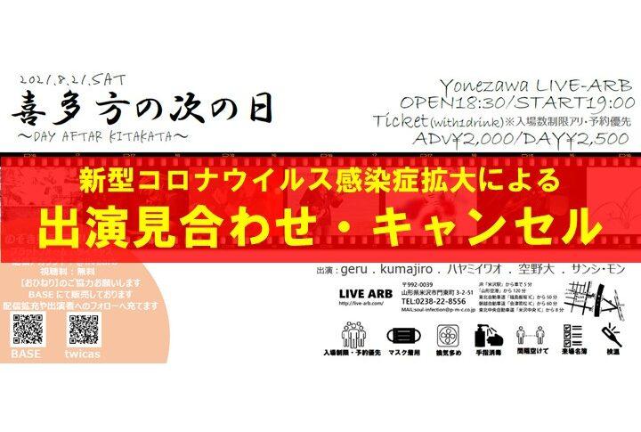 2021/8/21(土)山形米沢 LIVE-ARB